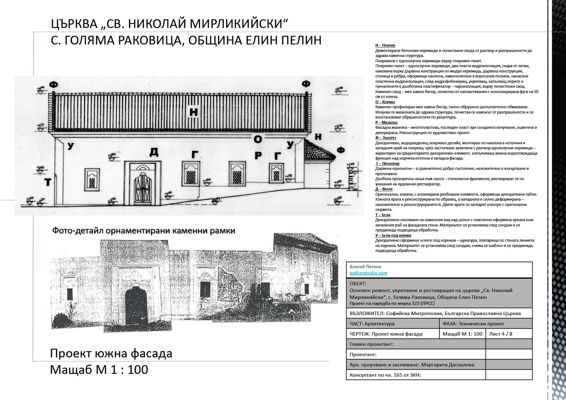 Проекти за консервация и реставрация