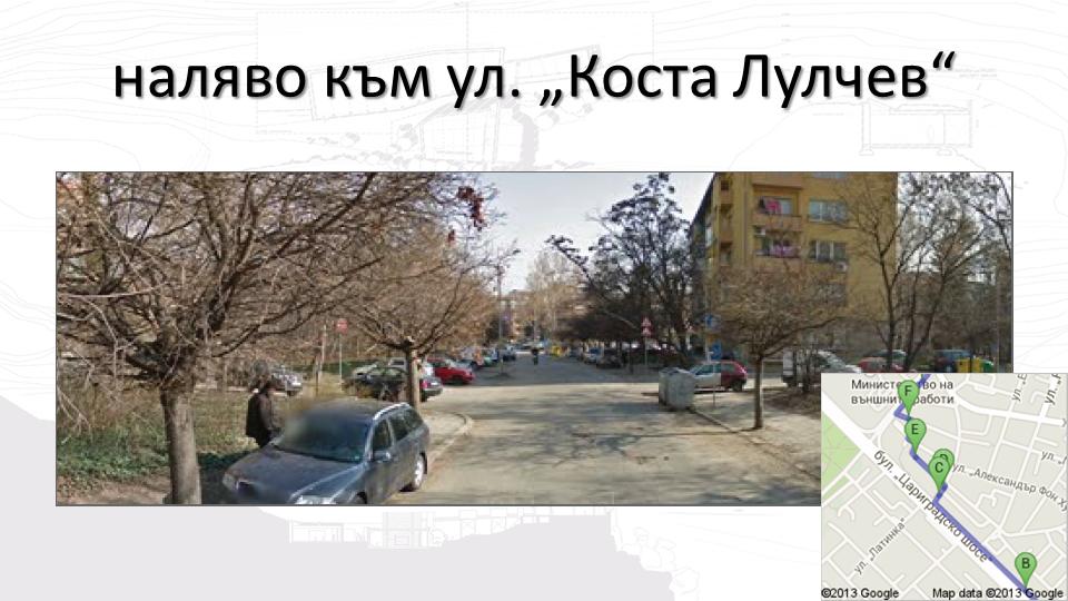 http://www.petkovstudio.com/bg/wp-content/uploads/2011/02/Слайд23.png