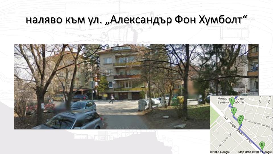 http://www.petkovstudio.com/bg/wp-content/uploads/2011/02/Слайд26.png