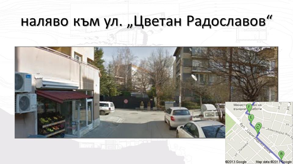 http://www.petkovstudio.com/bg/wp-content/uploads/2011/02/Слайд28.png