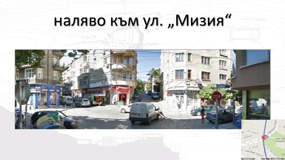 http://www.petkovstudio.com/bg/wp-content/uploads/2011/02/Слайд53.png