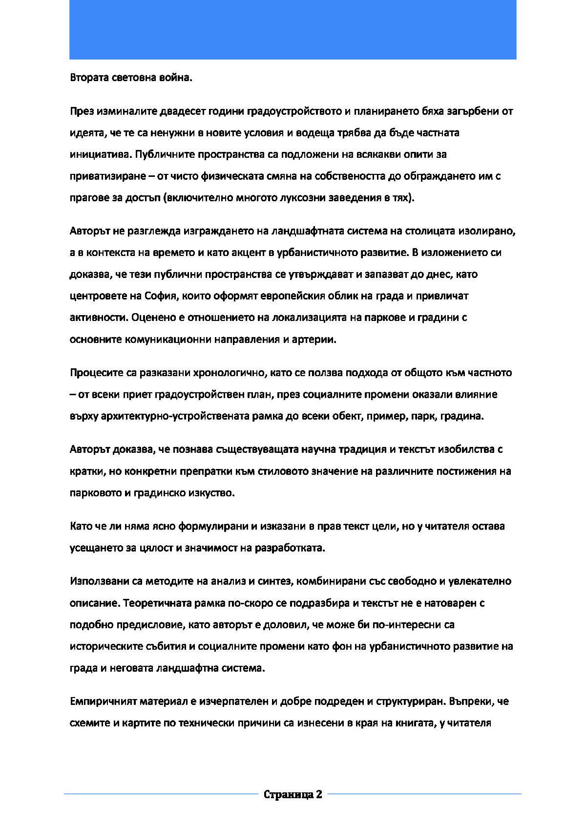 http://www.petkovstudio.com/bg/wp-content/uploads/2011/02/istoriq_na_grada_Page_3-1200x1697.jpg