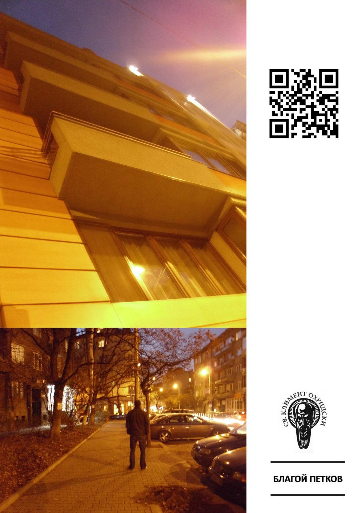 http://www.petkovstudio.com/bg/wp-content/uploads/2011/02/ivanasen_Page_20-1200x1697.jpg