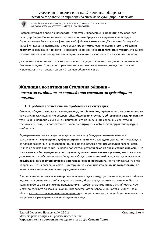 http://www.petkovstudio.com/bg/wp-content/uploads/2011/07/project-management-2-1024.jpg