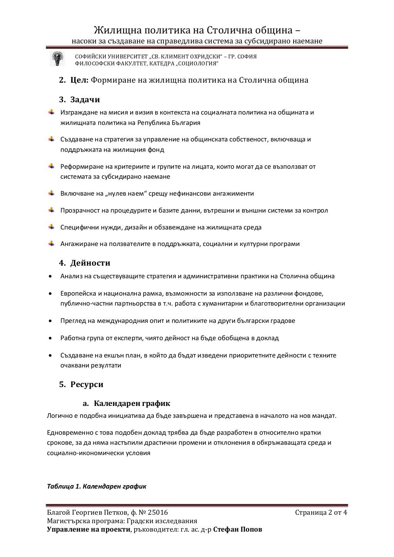 http://www.petkovstudio.com/bg/wp-content/uploads/2011/07/project-management-3-1024.jpg