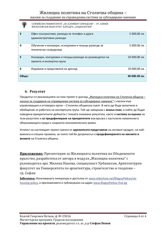 http://www.petkovstudio.com/bg/wp-content/uploads/2011/07/project-management-5-1024.jpg