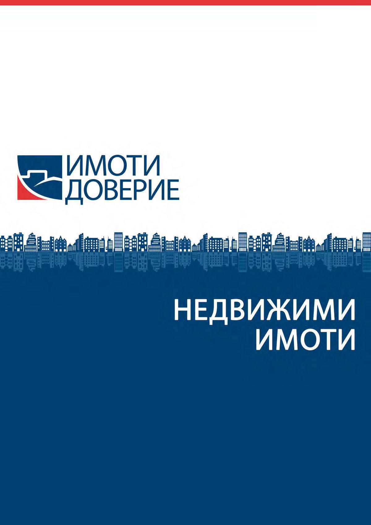 http://www.petkovstudio.com/bg/wp-content/uploads/2013/10/Imoti-Doverie-Predstaviane_Page_1-1200x1697.jpg