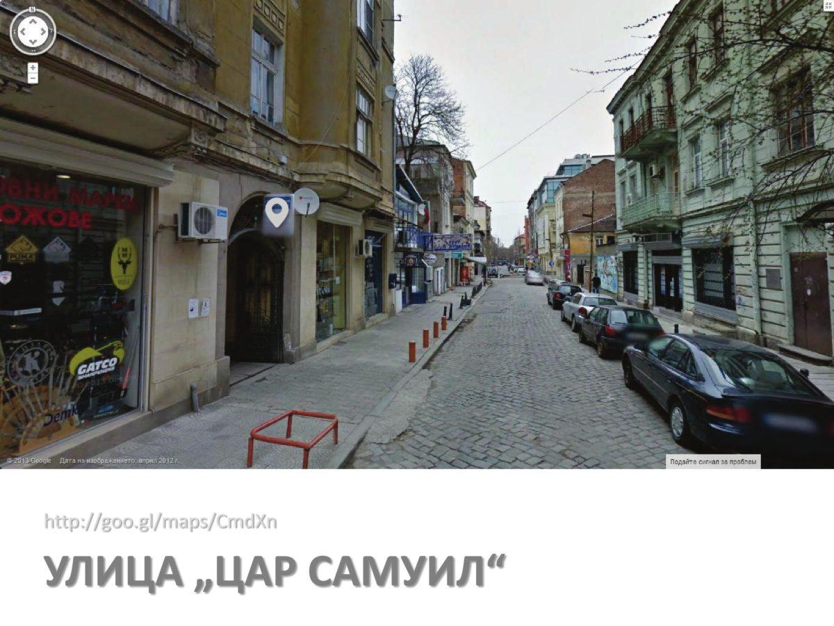 http://www.petkovstudio.com/bg/wp-content/uploads/2013/10/samuil-64-1200x901.jpg