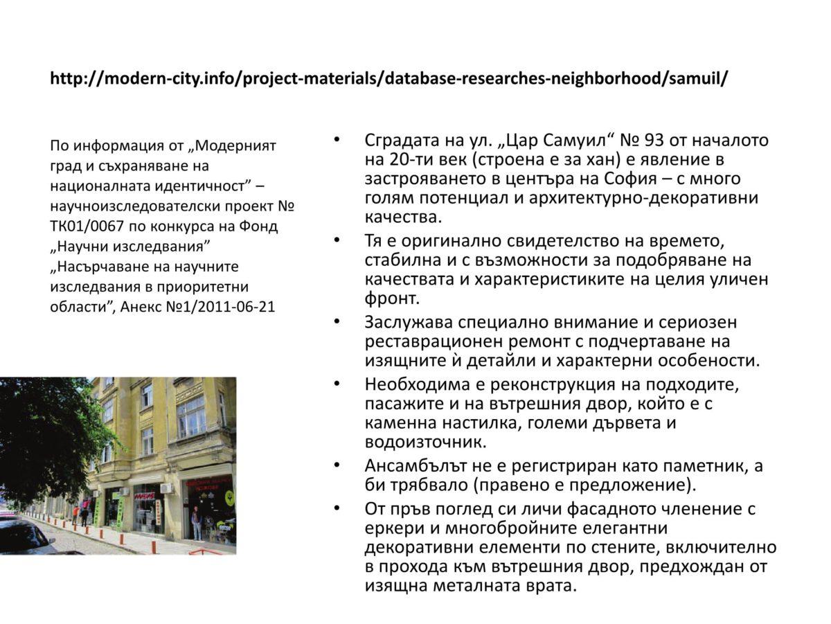 http://www.petkovstudio.com/bg/wp-content/uploads/2013/10/samuil-69-1200x901.jpg