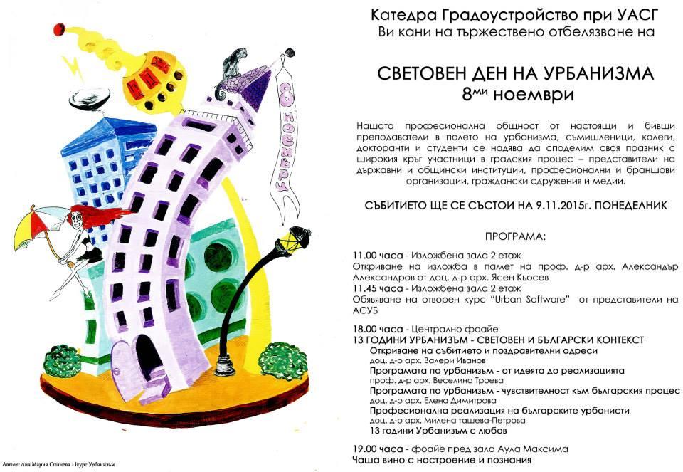 Urban Planning Day 2015