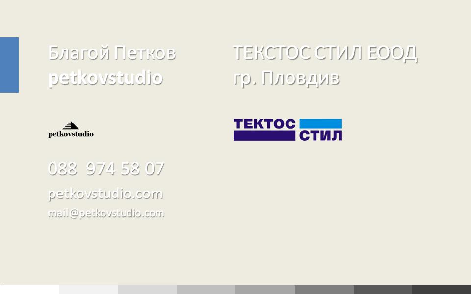 http://www.petkovstudio.com/bg/wp-content/uploads/2016/06/Слайд92.png