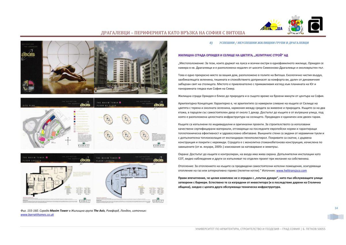 http://www.petkovstudio.com/bg/wp-content/uploads/2016/06/Dragalevci35-1200x849.jpg