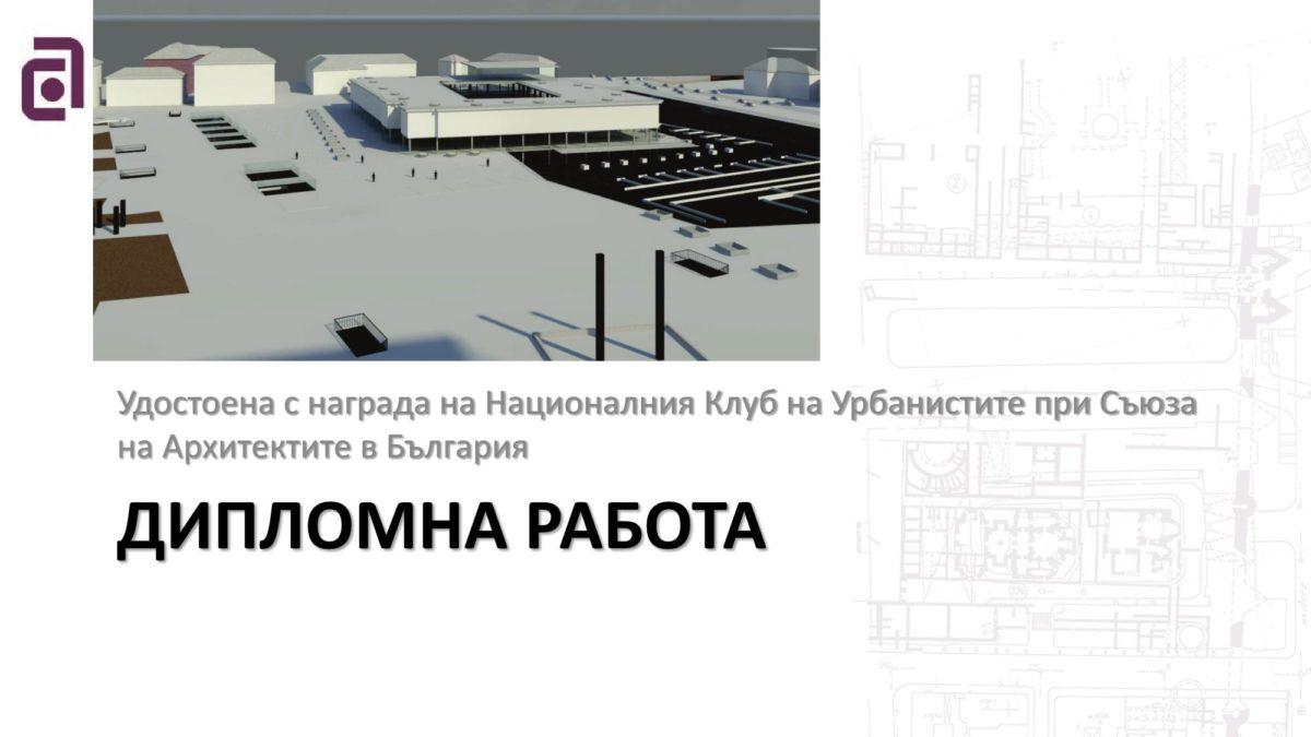 http://www.petkovstudio.com/bg/wp-content/uploads/2016/06/Plovdiv0002-1200x675.jpg