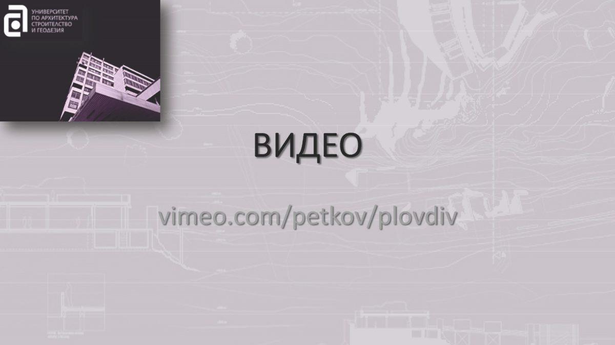 http://www.petkovstudio.com/bg/wp-content/uploads/2016/07/Plovdiv0000-1200x673.jpg