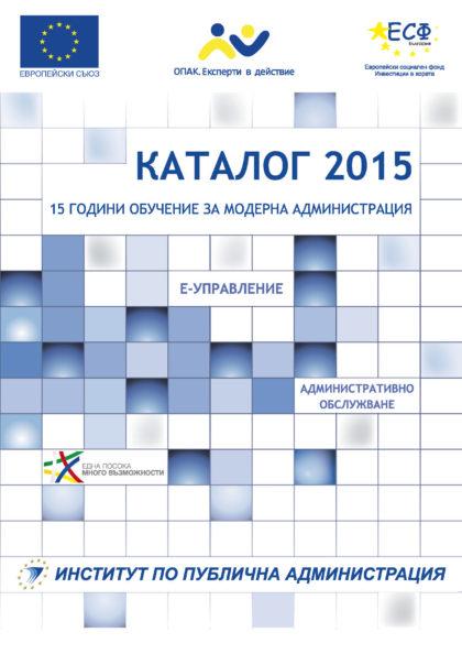 Каталог програми за обучение 2015 (корица)