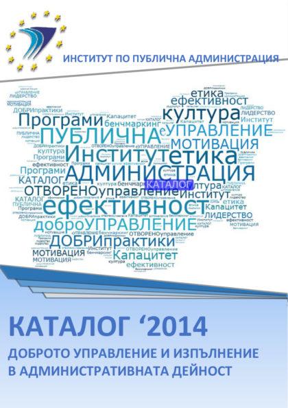 Каталог програми за обучение 2014 (корица)
