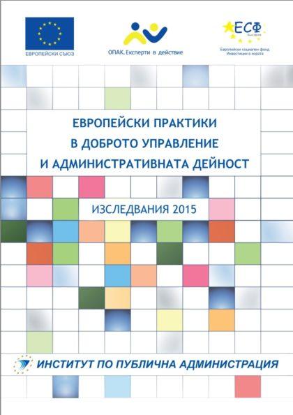 Европейски практики в доброто управление и административната дейност (корица)