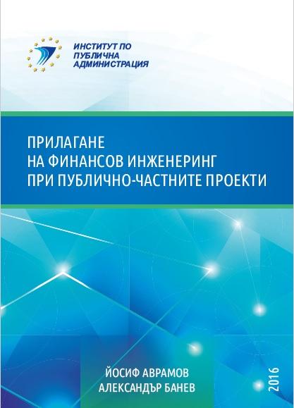 Прилагане на финансов инженеринг при публично-частните проекти (корица)