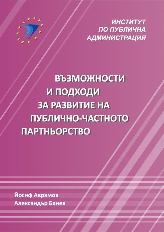 Възможности и подходи за развитието на публично-частното партньорство (корица)