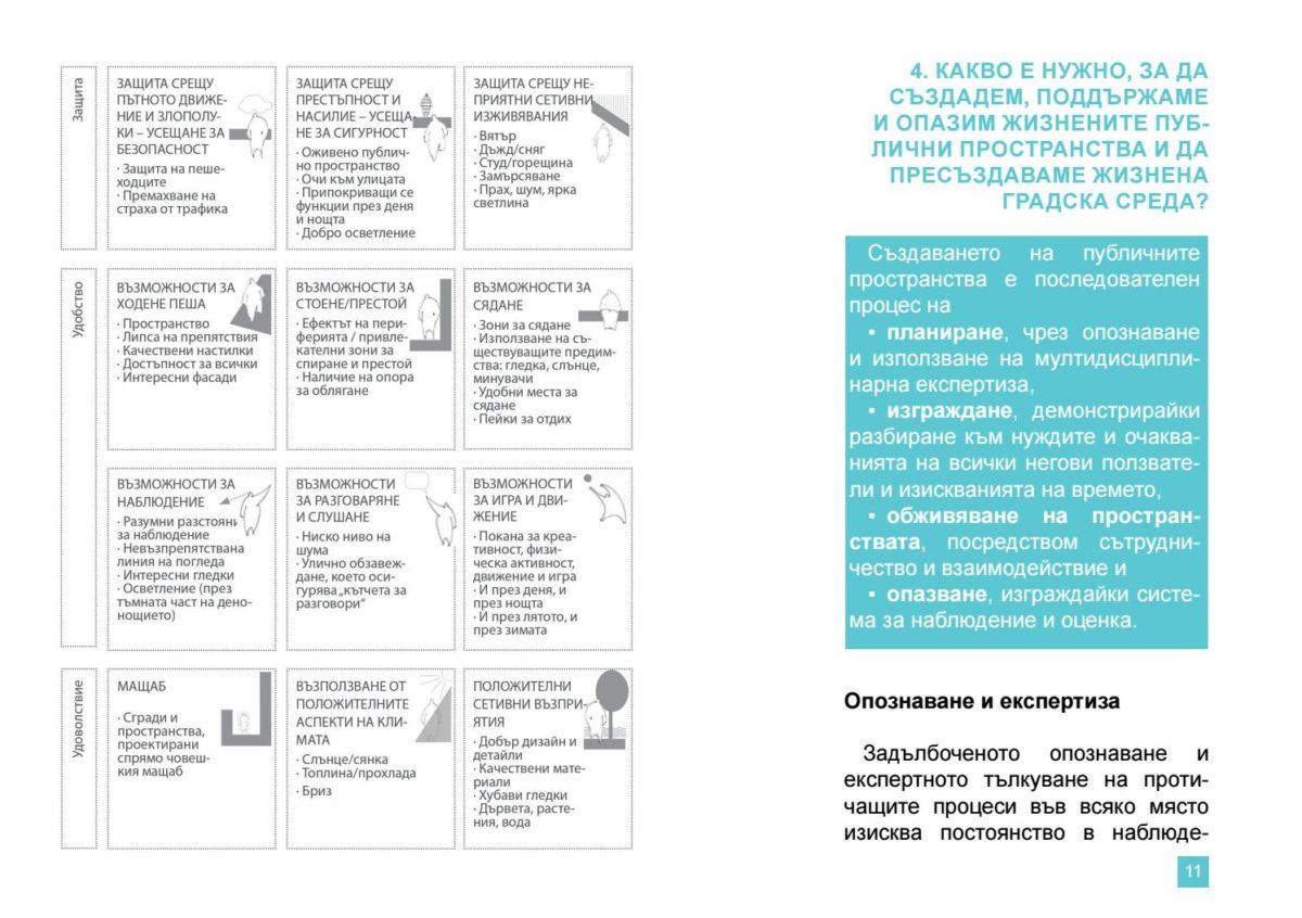http://www.petkovstudio.com/bg/wp-content/uploads/2016/11/page_11-1200x846.jpg