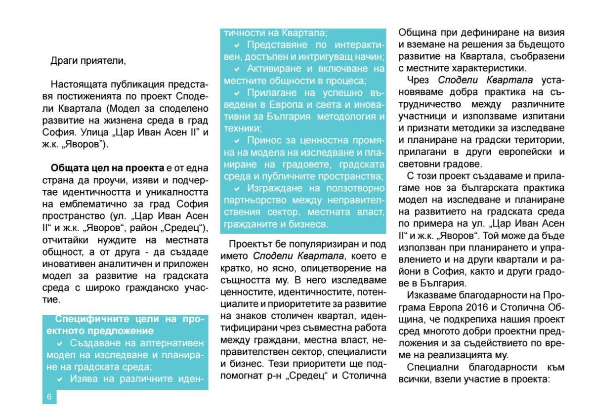 http://www.petkovstudio.com/bg/wp-content/uploads/2016/11/page_6-1200x846.jpg