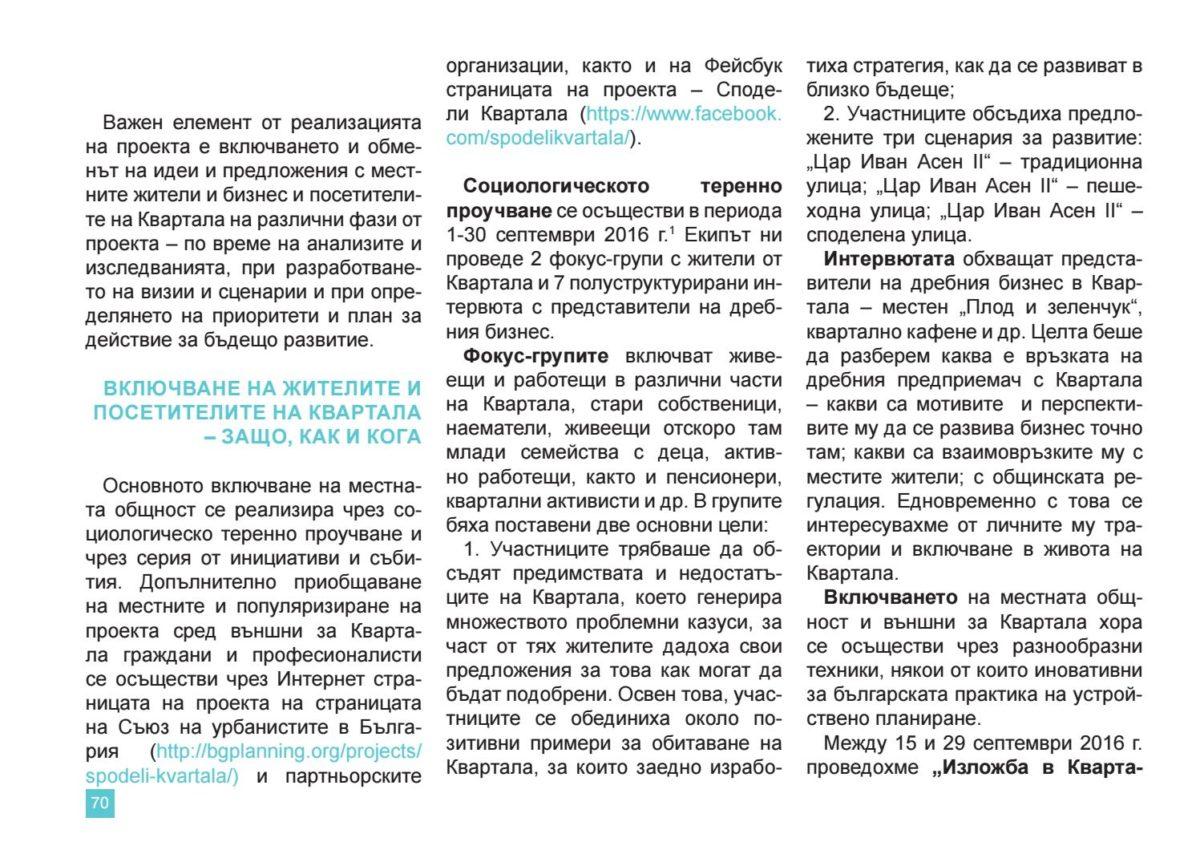 http://www.petkovstudio.com/bg/wp-content/uploads/2016/11/page_70-1200x846.jpg