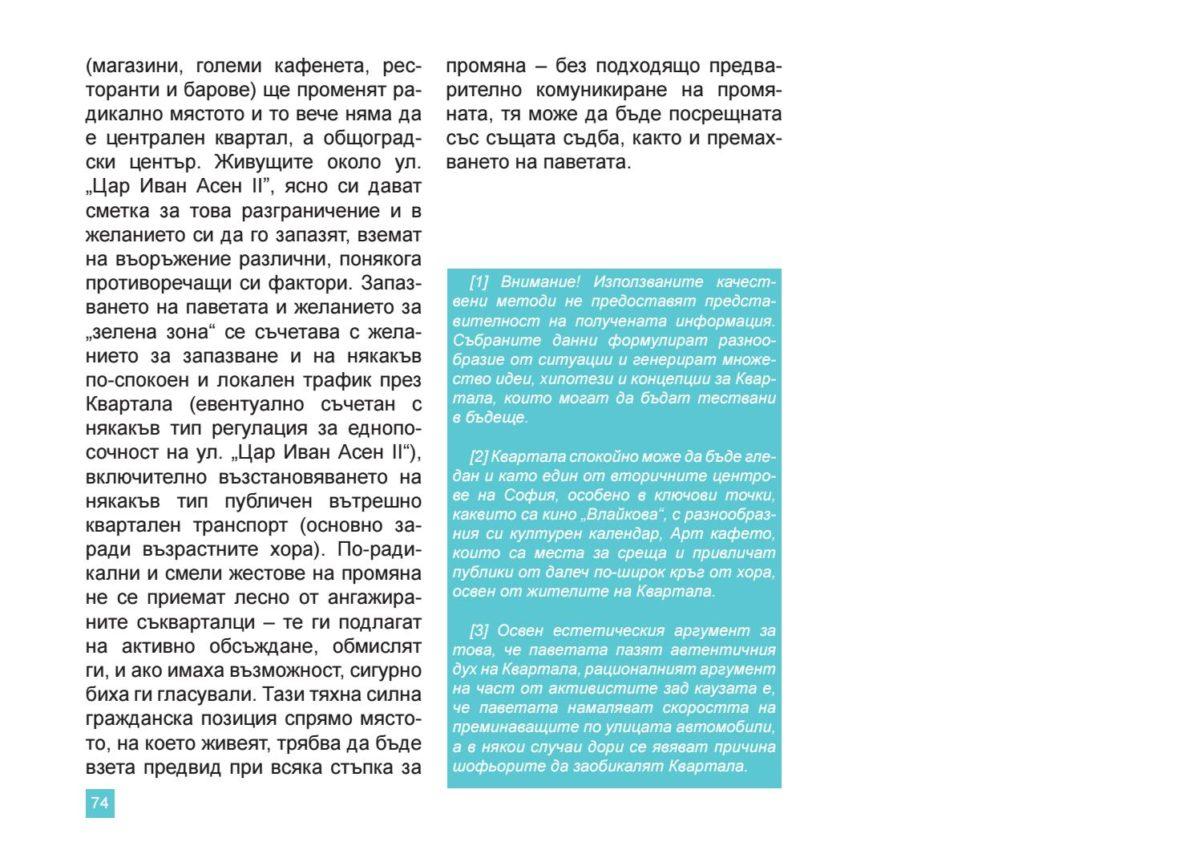 http://www.petkovstudio.com/bg/wp-content/uploads/2016/11/page_74-1200x846.jpg