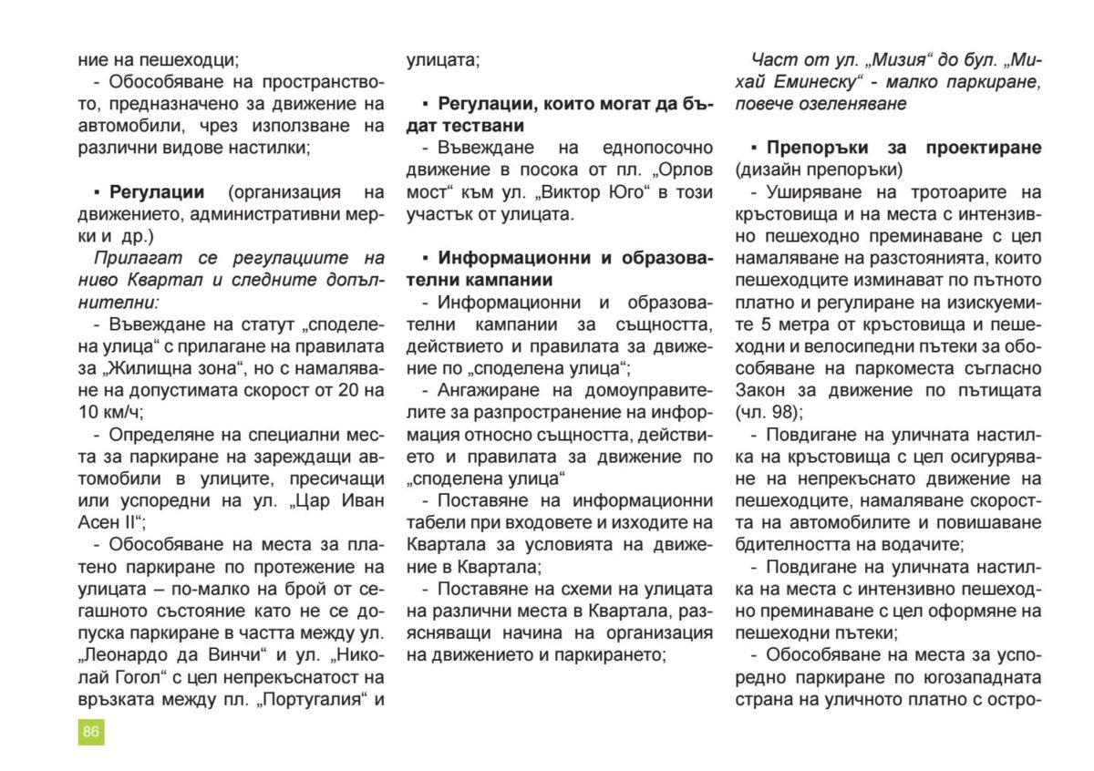 http://www.petkovstudio.com/bg/wp-content/uploads/2016/11/page_86-1200x846.jpg