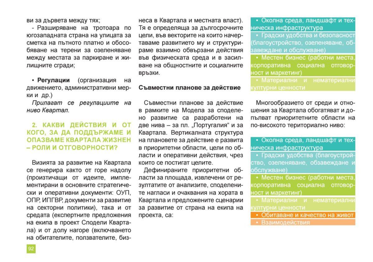 http://www.petkovstudio.com/bg/wp-content/uploads/2016/11/page_92-1200x846.jpg