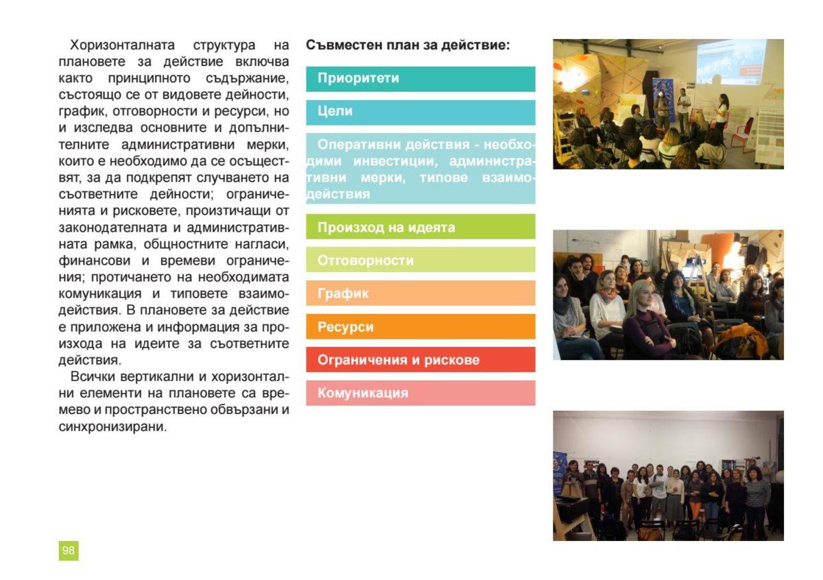 http://www.petkovstudio.com/bg/wp-content/uploads/2016/11/page_98-1200x846.jpg